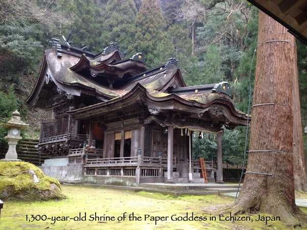 Shrine of the Paper Goddess
